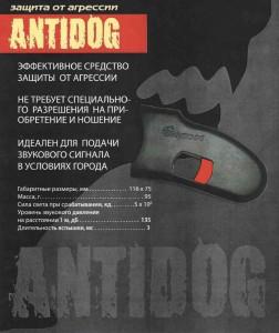 antidog1