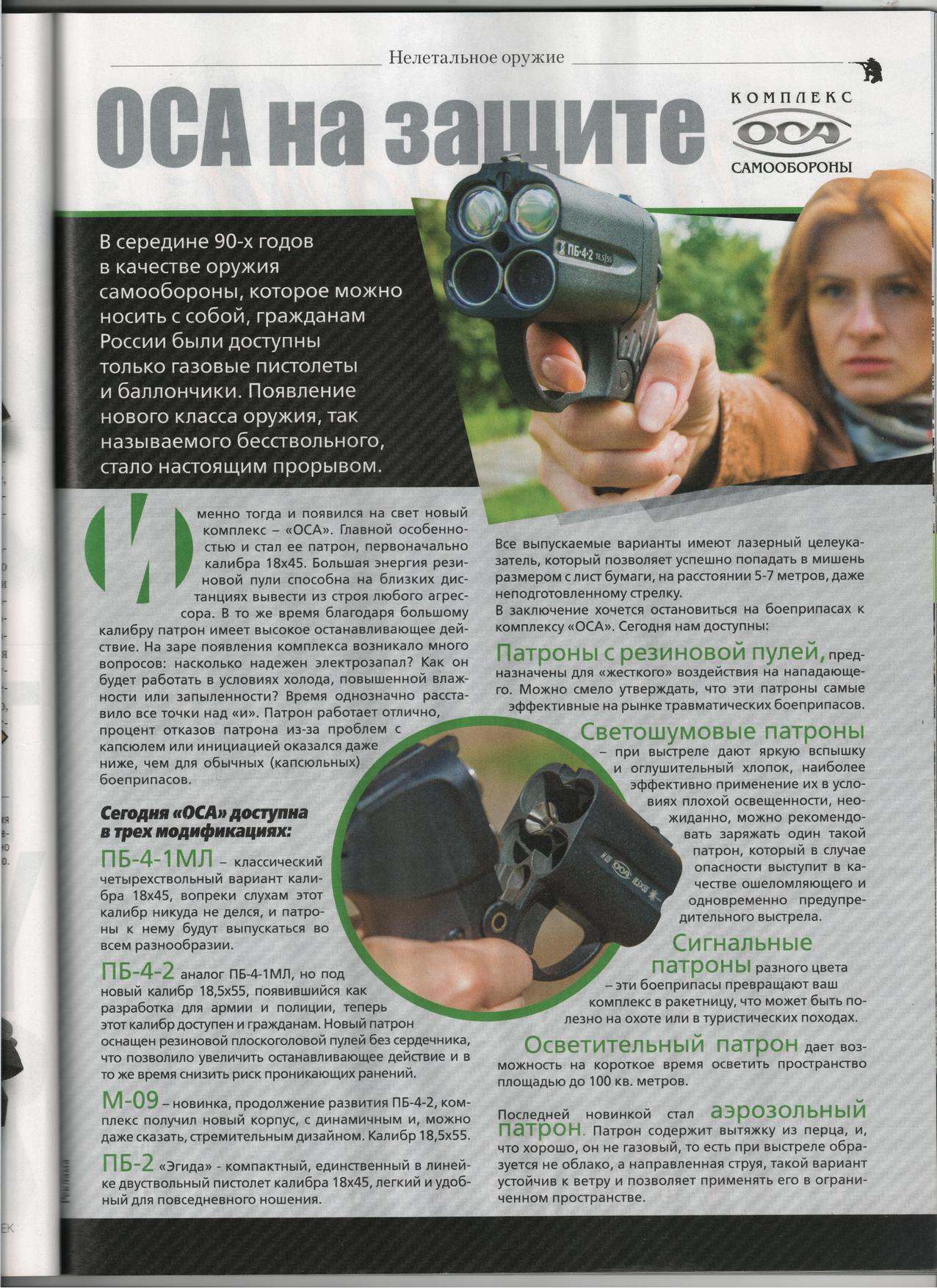 травматический пистолет оса схема и ремонт